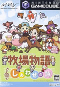 Bokujyo Monogatari (Harvest Moon) Happy Song - Marvelous Interactive