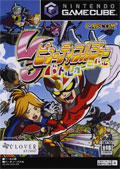 Viewtiful Joe Battle Carnival (New) - Capcom