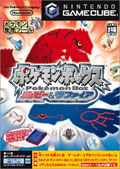Pokemon Box Ruby & Sapphire (Memory Card) (New) - Nintendo