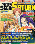 Dengeki Sega Saturn Vol 29