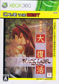 Dodonpachi Daifukkatsu Black Label (Best) (New) - Cave