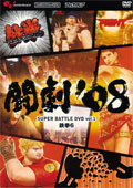 Super Battle DVD 08 Vol 1 Tekken 6 (New)
