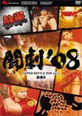 Super Battle DVD 08 Vol 1 Tekken 6 (New) - Enterbrain
