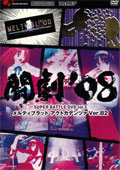 Super Battle DVD 08 Vol 3 Melty Blood