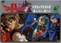 Dragon Quest IV - Enix