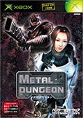 Metal Dungeon (New) - Panther Software