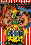 General Chaos - Electronic Arts