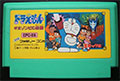 Doraemon Giga Zombie (Cart Only)
