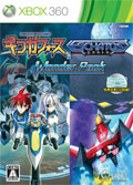 Ginga Force and Eschatos Wonder Pack (New) - Qute Corp