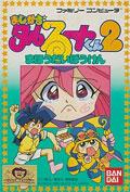 Magical Taruruto Kun 2 - Bandai