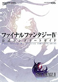 Final Fantasy IV Complete Guide Book - Square Enix