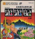 Yuyuki (Part One) (New) - Nintendo