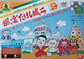 Family Trainer 9 Takeshis Castle 2 (New) - Bandai