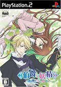Hakushaku to Yousei (Limited Edition) (New) - Genterprise