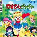 Little Red Riding Hood - NEC