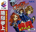 Fire Woman  - NEC