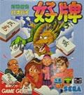 Taisen Mahjong Hao Pai (New) - Sega