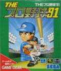 The Pro Baseball 91 (Cart Only) - Sega