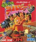 Ganbare Gorby (New) - Sega