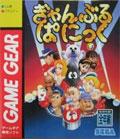 Gamble Panic (New) - Sega