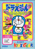 Doraemon Waku Waku Pocket Paradise (New) - Sega