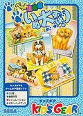 Pet Club Inu ga Suki (New) - Sega