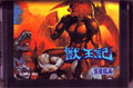 Altered Beast (Cart Only) - Sega