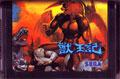 Altered Beast (Cart Only) - Sega