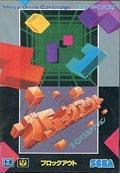 Blockout - Sega
