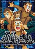 JuJu Densetsu - Sega