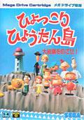 Hyokkori Hyoutan Jima - Sega