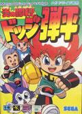Hono no Tokyuji Dodge Danpei (No Manual) - Sega