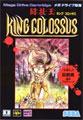 King Colossus - Sega