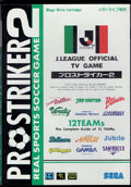 J League Pro Striker 2 (New) - Sega
