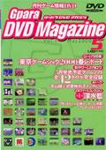 Gpara DVD Magazine Vol.1 - Gpara