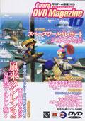 Gpara DVD Magazine Vol 10 - Gpara