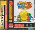 Puzzle Bobble 3 For Seganet (New) - Taito