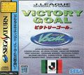 J League Victory Goal (New) - Sega