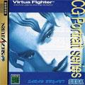 Virtua Fighter CG Portrait Sarah Bryant - Sega