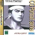 Virtua Fighter CG Portrait Akira (New) - Sega