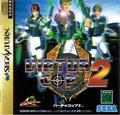 Virtua Cop 2 - Sega