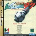 J League Victory Goal 97 (New) - Sega