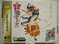 Sakura Wars Limited Edition Set (Fukkokuban) (New) - Sega