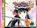 Sakura Wars 2 (New) - Sega