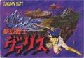 Mugen Senshi Valis - Tokuma Soft
