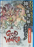 God Wars Guide Book (New) - Kadokawa