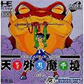 Tengai Makyo Ziria - Hudson Soft
