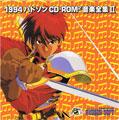 Hudson 1994 CD Rom II - Hudson