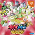 Kiteretsu Boys Gan Ga Gan (New) - Sega