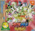 Kiteretsu Boys Gan Ga Gan (Limited Edition) (New) - Sega